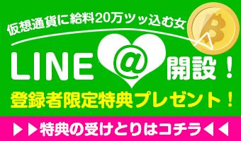 白井あや公式LINE@